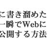 Dropboxがブログに早変わり?!書き溜めたメモを一瞬でWebに公開する方法