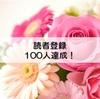 読者登録100人達成!おすすめの記事のご紹介
