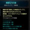 【MU Legend】微弱な力の箱の確率調査(翼強化)