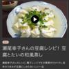 STUDIO F+ amebaowndぺージ作成とNHKかんたんごはん動画