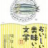 [朗読会]★安藤千鶴子「聴いて味わう 美味しい!文学」