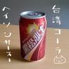 【台湾コーラ】黒松沙士(ヘイソンサースー)を飲んだ感想。