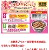 【5/31】備後漬物 吉野家シリーズ春のグルメキャンペーン【バーコ/はがき】