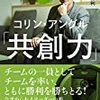 ロボット掃除機「ルンバ」を作った男の半生記本