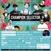 【イベントレポ】Champion Selector spin out to八丈島(チャンセレ)2019年8/31(日)