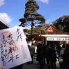 節分祭2017 京都・吉田神社