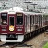 阪急、今日は何系?552★増結…20210921