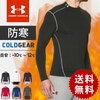 コンプレッションの評判 | アンダーアーマーアンダーシャツを比較に比較し「厳選」した1つの商品~!コールドインナーの購入をご検討ならココ♪
