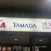 ヤマダ電機 テックランド京都醍醐店へ・・・久しぶりにヤマダ電機行ったら単なる電機屋さんじゃなかった件