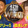 4月下旬札幌近郊ライター来店予定