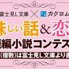 富士見L文庫×カクヨム 「美味しい話&恋の話 短編小説コンテスト」開催決定!