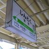 〜青春18きっぷで特急に乗ろうの巻〜 青春18きっぷで釧路から札幌へ 後編