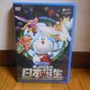 【購入報告】「新・のび太の日本誕生」のDVDを手に入れました。