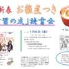 2017新春!お雑煮つき『学習の友』読書会