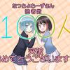 【ファンアート】「漆うしるさん」から読者登録数100人突破記念イラストいただきました!!