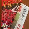 カープ連覇 優勝V8グラフ 大人気中国新聞の号外付いてます