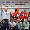 雇用問題について交渉していた神奈川県内のホテル運営会社と和解!
