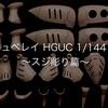 キュベレイ HGUC 1/144 ③ ~スジ彫り篇~