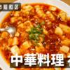 私の心を支えてくれた思い出の味│優しいママのいる『中国料理 祥和』