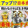【YouTube】戦国最強トーナメント関東甲信越編 成績アップ日本の歴史!