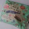 ベニエ ベリー&チョコ(PASCO・敷島製パン)を食べました~【ゆる食レビュー21】