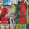 一個人 2019年08月号 古代史23の謎 日本と天皇のルーツを知る/別冊附録『全国 天皇陵集成』