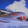 【組み立て】 ハセガワ 1/48 日本海軍 川西 N1K2-J 局地戦闘機 紫電改 後期型 プラモデル JT74 【レビュー】【改造】