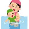 【子育て日記・習い事計画】生後6か月から3歳までの親子スイミングってどうなの?~おススメしたい人はこんな人!~