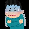寒いのはうつ病の大敵です
