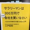 サラリーマンは300万円で『小さな』会社を買いなさい