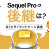 Sequel Proの後継は?DBクライアントツール調査