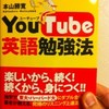 『YouTube英語勉強法』アマゾン予約始まる