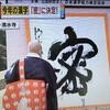 【速報】今年の漢字は「密」。あぁ~。やっぱりねぇ~