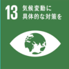 【Global Warming】地球温暖化の国際的な取組みと課題について【京都議定書とパリ協定の違い】