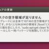 ubuntuのソフトウェア更新が容量不足できなかったので使用してないlinuxイメージを消した