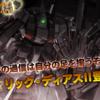 【機動戦士ガンダム】追加機体はリック・ディアスII【バトルオペレーション2】