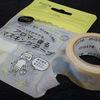 【新商品情報】「アロマの香るマスキングテープ」はこれからの季節に必需品かもしれない