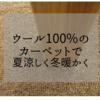 快適&おすすめ・ウール100%防炎のカーペットに買い替えました。