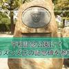 「笑いと治癒力」の著者ノーマン・カズンズ氏の記念碑を参拝【平和記念公園】