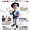 奈良■11/4■長谷川義史さん絵本ライブ+(ぷらす)