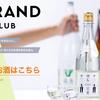 日本酒初心者にもおすすめのサブスク「クランドクラブ」