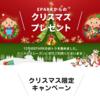 ほぼ無料で5000円分エステやグルメ♪EPARKクリスマスクーポン