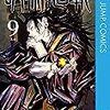 呪術廻戦 9 (ジャンプコミックスDIGITAL)