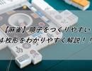 【麻雀】順子をつくりやすい4枚形をわかりやすく解説!!