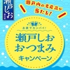 【10/31】栗山米菓 お家でカンパイ!瀬戸しおおつまみキャンペーン【応募マーク/はがき】