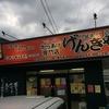 中津の唐揚げを兵庫で食べる。 これは旨いぞ! からあげ専門店げんきや 播州西脇店