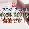 ゲームブログ歴2ヶ月でアドセンス審査に合格できました!Google AdSense はてなブログ