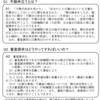 新たに税理士試験解答用紙の開示請求書と審査請求書を提出しました