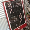 劇団AUN 第25回公演 「一尺四方の聖域」を観ました。