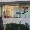 【♯32】赤門通り(栃木県宇都宮市)/通称道路名標識探訪